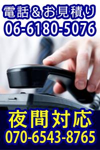 電話&お見積り 06-6180-5571 夜間対応 070-6543-8765