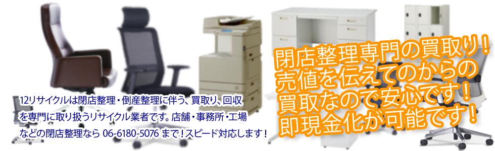 大阪で閉店整理・倒産整理専門の高価買取り・処分なら【12リサイクル】