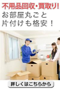 東大阪 12リサイクル ゴミ引取り処分