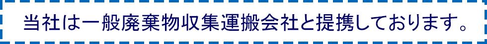 当社は一般廃棄物収集運搬会社と提携しております。