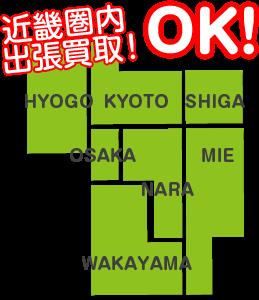 近畿圏内 出張買取!OK! HYOGO KYOTO SHIGA OSAKA MIE NARA WAKAYAMA