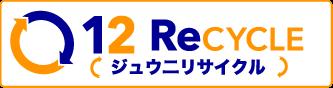 ReCYCLE iDEA (12リサイクル)
