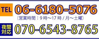 TEL 06-6180-5076 (営業時間:9時~17時/月~土曜)夜間 対応 070-6543-8765