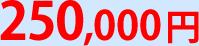 250,000円
