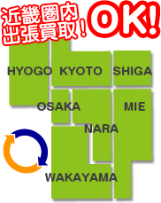 近畿圏内 出張買取!OK! 大阪 兵庫 京都 滋賀 三重 奈良 和歌山